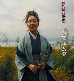 Ikue Asazaki (tapa del álbum Shimayumuta)