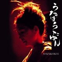 Utabautayun (álbum)