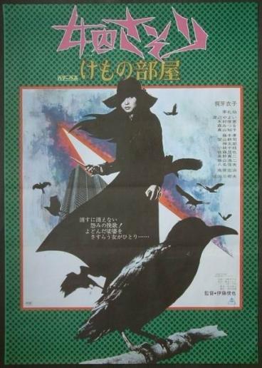 Female Prisoner #701: Scorpion. Live action inspirado en el manga de Toru Shinohara. La venganza brutal que encarnara Meiko Kaji.